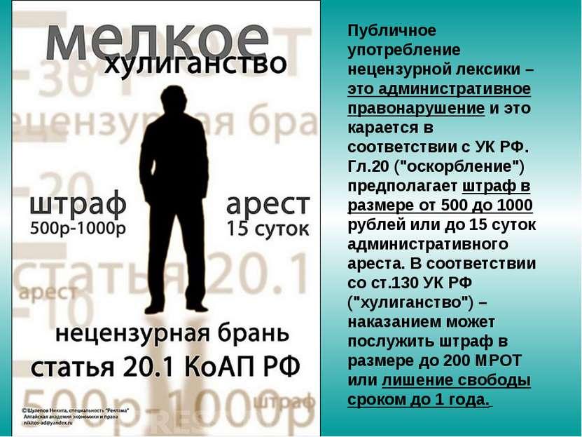 Публичное употребление нецензурной лексики – это административное правонаруше...