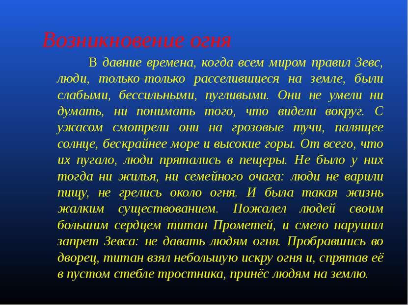 Возникновение огня В давние времена, когда всем миром правил Зевс, люди, толь...