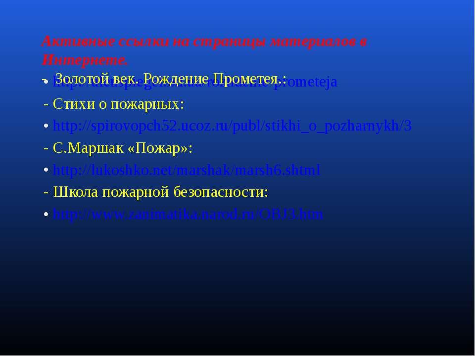 http://ulenspiegel.od.ua/rozhdenie-prometeja - Стихи о пожарных: http://spiro...
