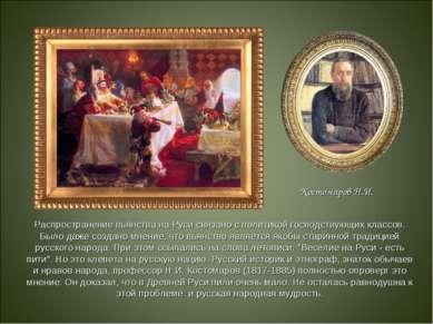 Распространение пьянства на Руси связано с политикой господствующих классов. ...
