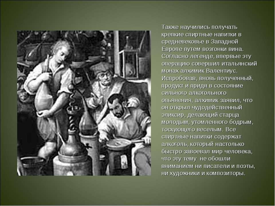 Также научились получать крепкие спиртные напитки в средневековье в Западной ...