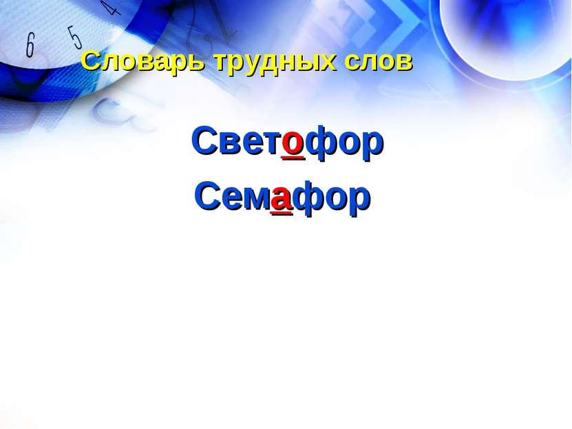 Словарь трудных слов Светофор Семафор