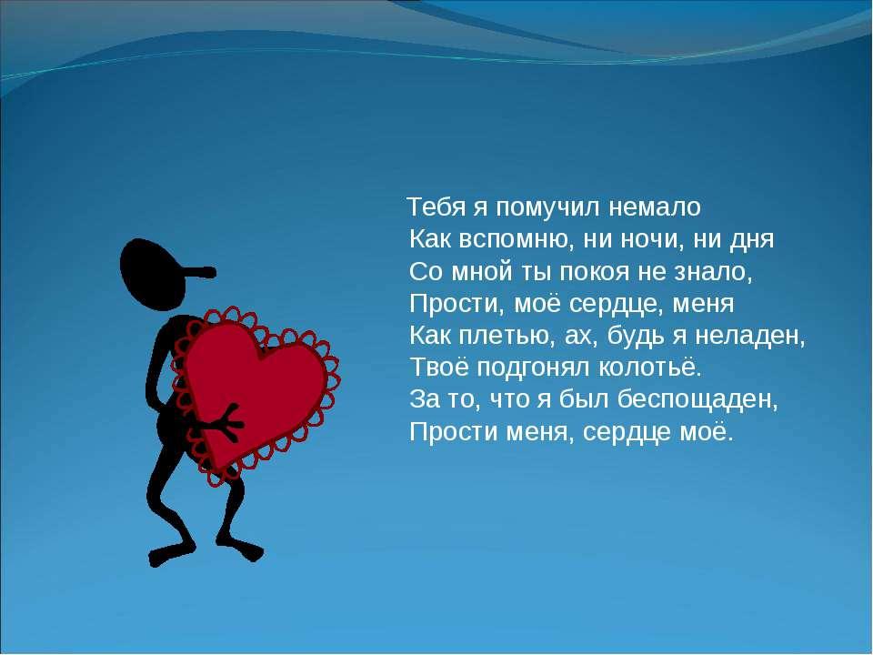 Тебя я помучил немало Как вспомню, ни ночи, ни дня Со мной ты покоя не знало,...