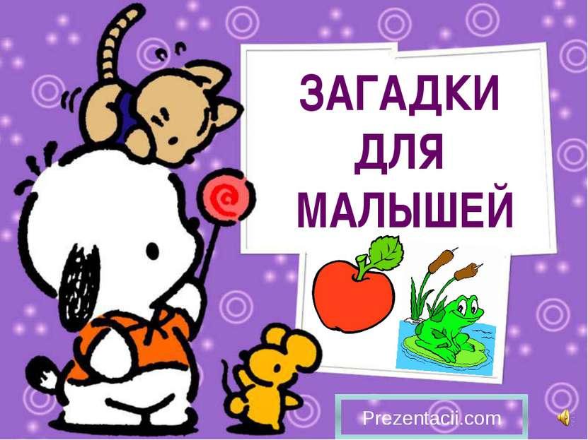 ЗАГАДКИ ДЛЯ МАЛЫШЕЙ Prezentacii.com