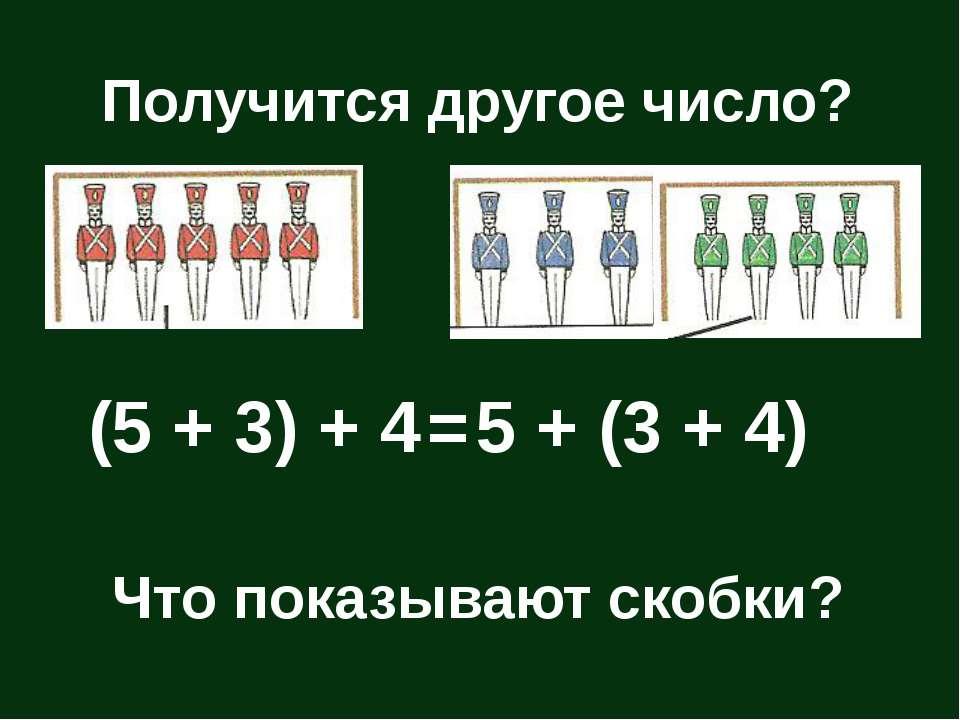 Получится другое число? (5 + 3) + 4 5 + (3 + 4) Что показывают скобки? =