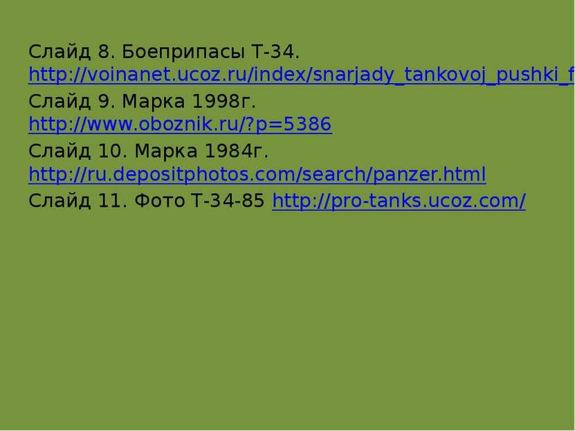 Слайд 8. Боеприпасы Т-34. http://voinanet.ucoz.ru/index/snarjady_tankovoj_pus...