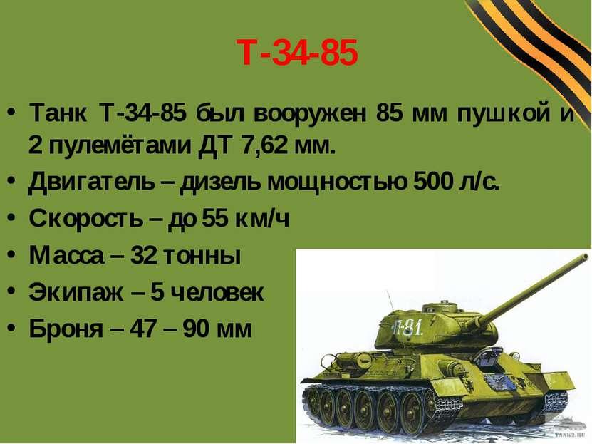 Т-34-85 Танк Т-34-85 был вооружен 85 мм пушкой и 2 пулемётами ДТ 7,62 мм. Дви...