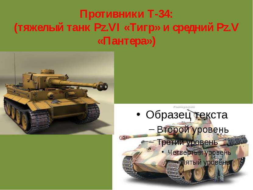 Противники Т-34: (тяжелый танк Pz.VI «Тигр» и средний Pz.V «Пантера»)