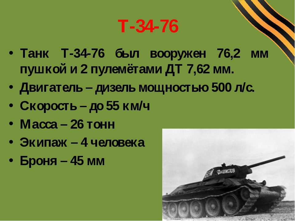 Т-34-76 Танк Т-34-76 был вооружен 76,2 мм пушкой и 2 пулемётами ДТ 7,62 мм. Д...