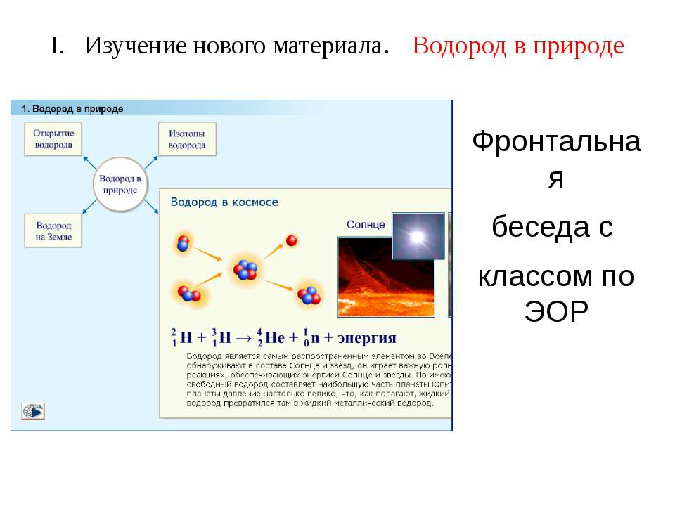 I. Изучение нового материала. Водород в природе Фронтальная беседа с классом ...