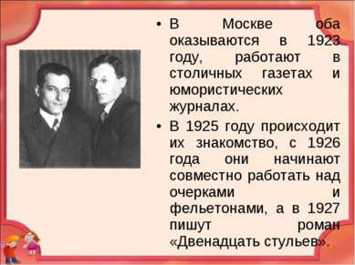 В Москве оба оказываются в 1923 году, работают в столичных газетах и юмористи...