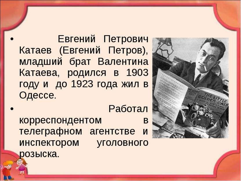 Евгений Петрович Катаев (Евгений Петров), младший брат Валентина Катаева, род...