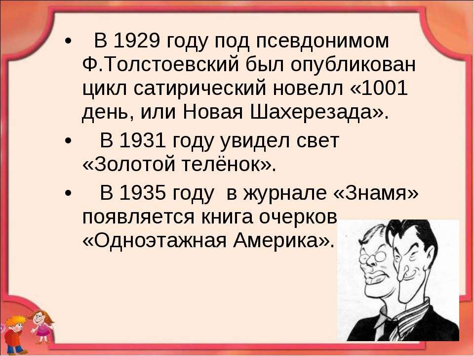В 1929 году под псевдонимом Ф.Толстоевский был опубликован цикл сатирический ...