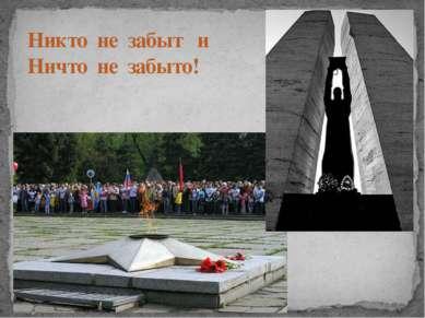 Никто не забыт и Ничто не забыто!