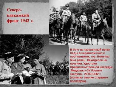Северо- кавказский фронт 1942 г. В бою за населенный пункт Пады в неравном бо...