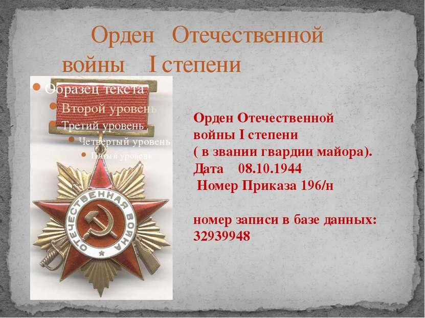 Орден Отечественной войны I степени Орден Отечественной войны I cтепени ( в з...