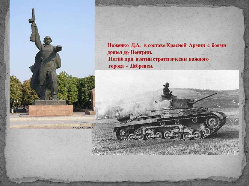 Ноженко Д.А. в составе Красной Армии с боями дошел до Венгрии. Погиб при взят...
