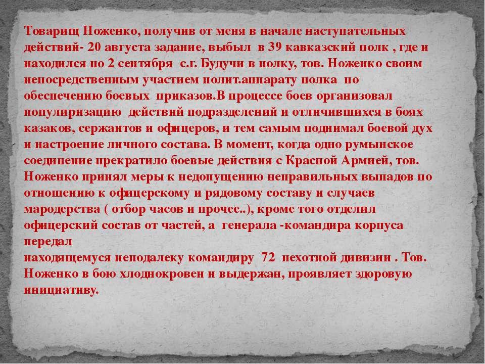 Товарищ Ноженко, получив от меня в начале наступательных действий- 20 августа...