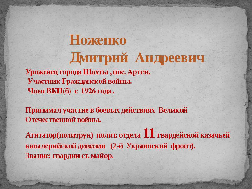 Уроженец города Шахты , пос. Артем. Участник Гражданской войны. Член ВКП(б) с...
