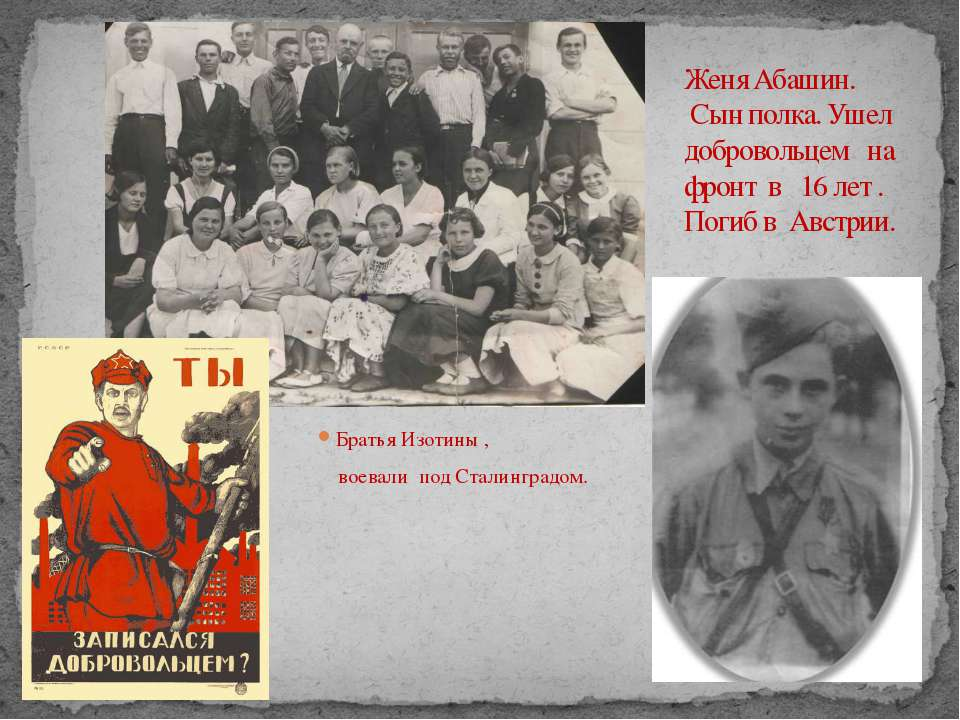 Братья Изотины , воевали под Сталинградом. Женя Абашин. Сын полка. Ушел добро...