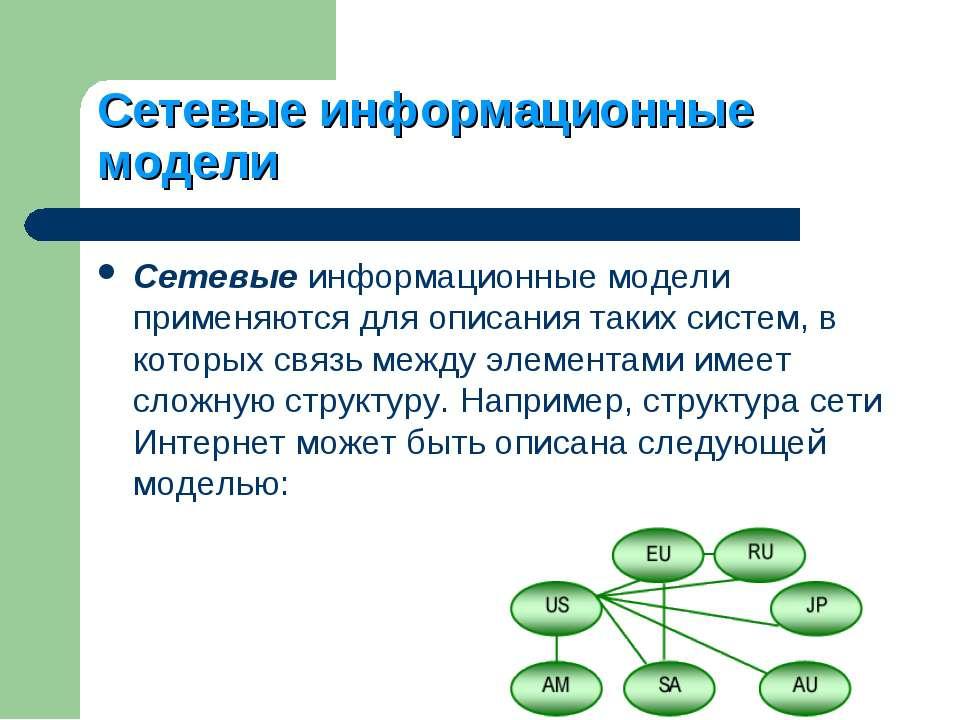 Сетевые информационные модели Сетевые информационные модели применяются для о...