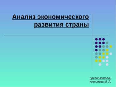 Анализ экономического развития страны преподаватель Антипова М. А.