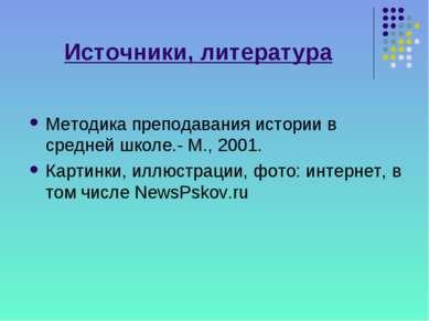 Источники, литература Методика преподавания истории в средней школе.- М., 200...