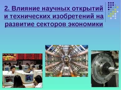 2. Влияние научных открытий и технических изобретений на развитие секторов эк...