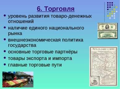 6. Торговля уровень развития товаро-денежных отношений наличие единого национ...