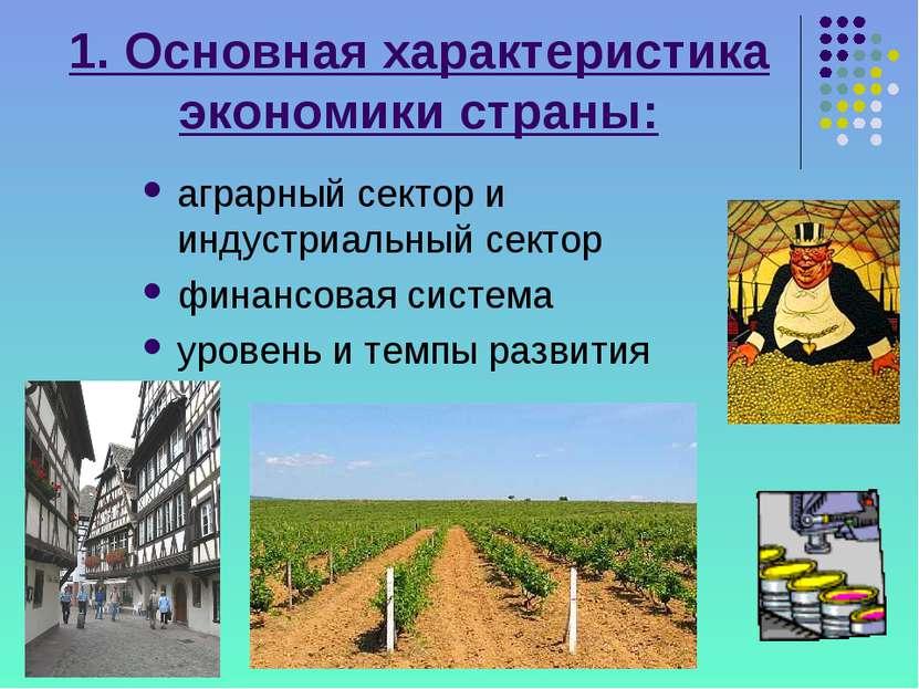 1. Основная характеристика экономики страны: аграрный сектор и индустриальный...