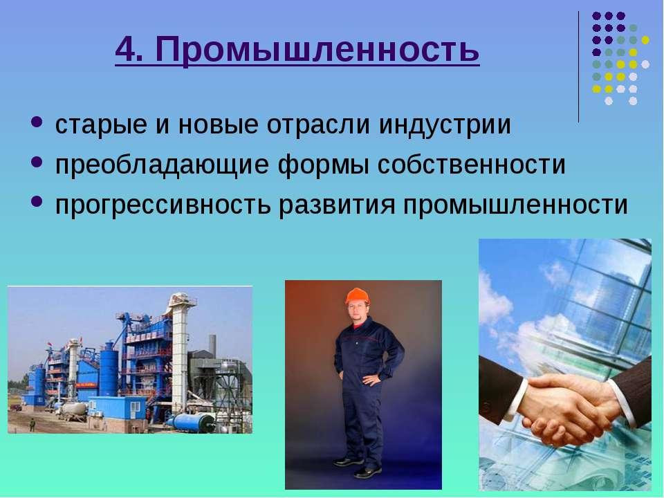 4. Промышленность старые и новые отрасли индустрии преобладающие формы собств...