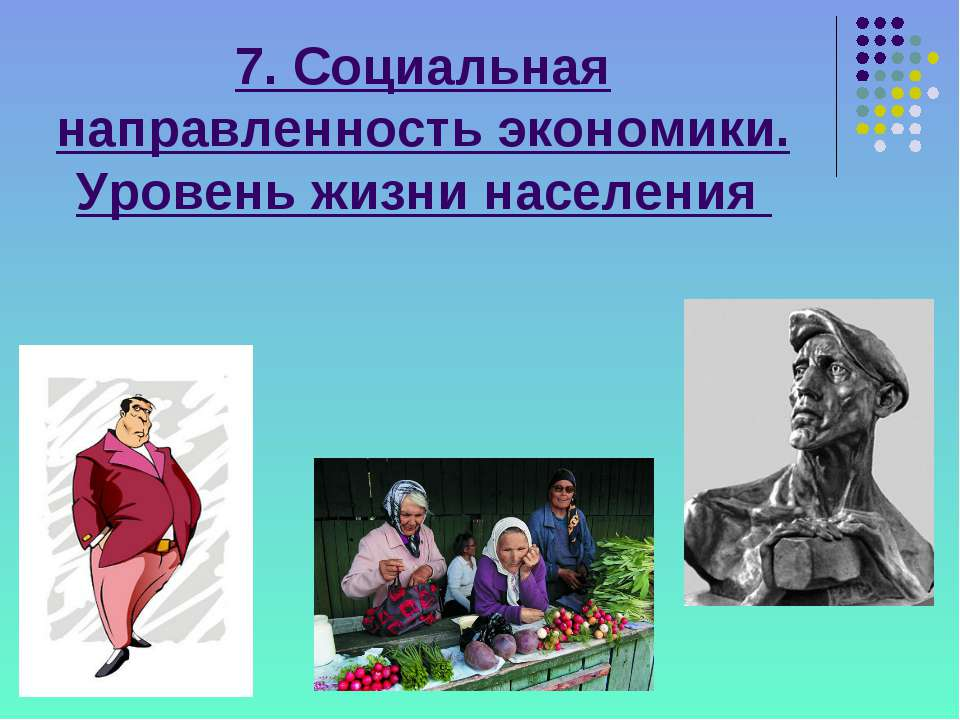 7. Социальная направленность экономики. Уровень жизни населения