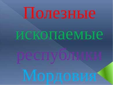 Полезные ископаемые республики Мордовия