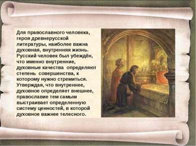 Для православного человека, героя древнерусской литературы, наиболее важна ду...