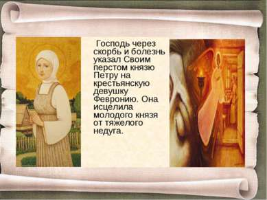 Господь через скорбь и болезнь указал Своим перстом князю Петру на крестьянск...