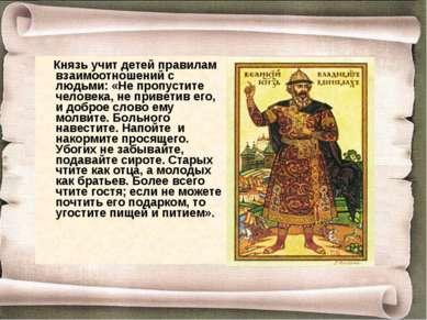 Князь учит детей правилам взаимоотношений с людьми: «Не пропустите человека, ...