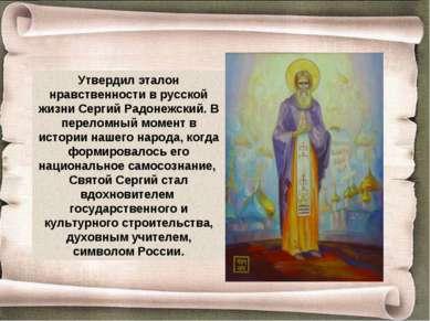 Утвердил эталон нравственности в русской жизни Сергий Радонежский. В переломн...