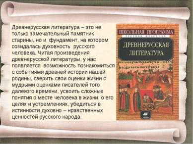 Древнерусская литература – это не только замечательный памятник старины, но и...