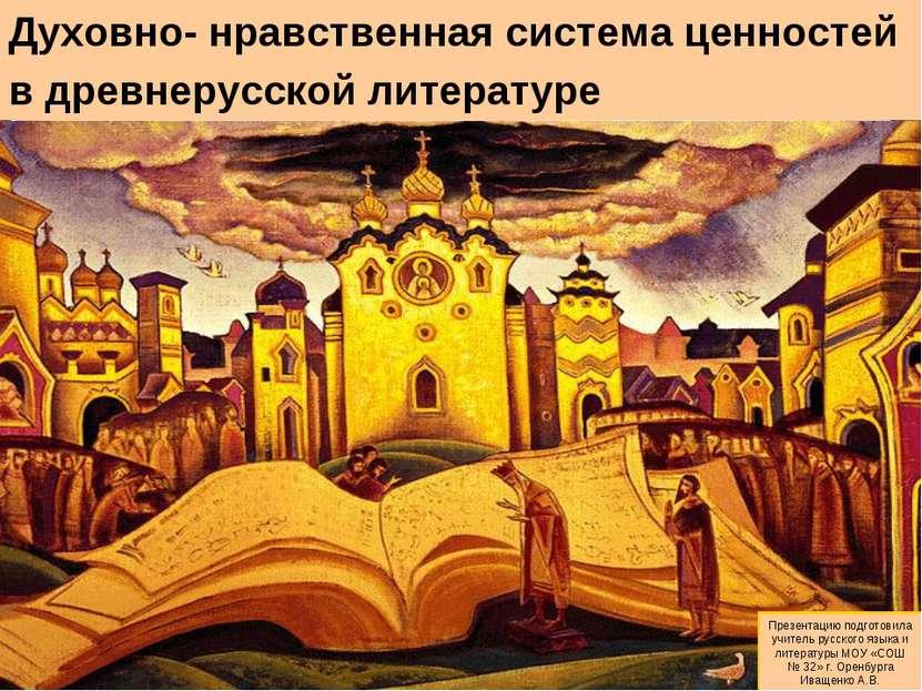 Презентацию подготовила учитель русского языка и литературы МОУ «СОШ № 32» г....