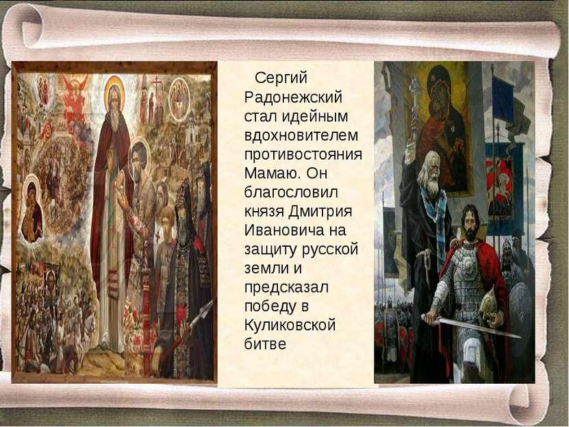 Сергий Радонежский стал идейным вдохновителем противостояния Мамаю. Он благос...
