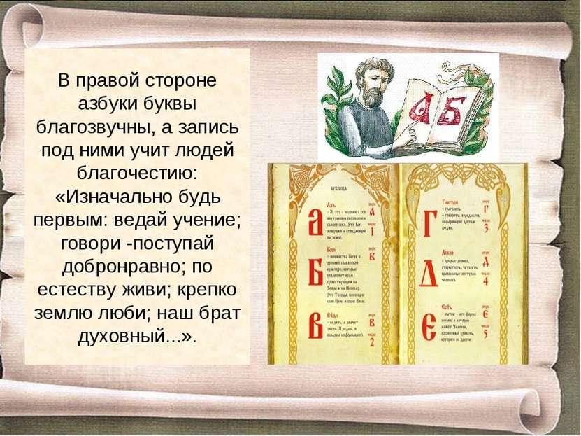 В правой стороне азбуки буквы благозвучны, а запись под ними учит людей благо...