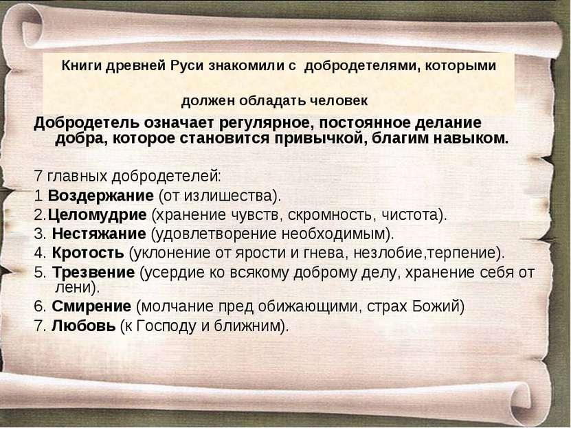 Книги древней Руси знакомили с добродетелями, которыми должен обладать челове...