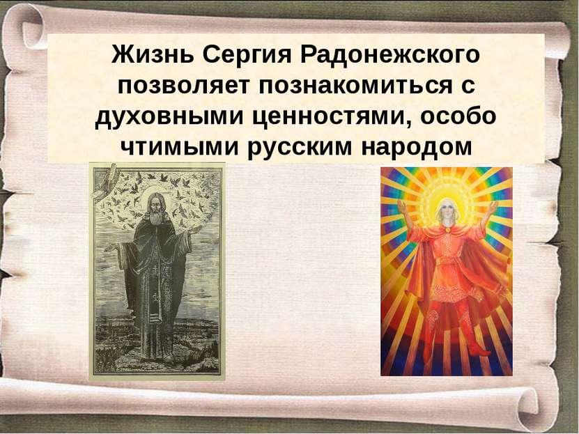Жизнь Сергия Радонежского позволяет познакомиться с духовными ценностями, осо...