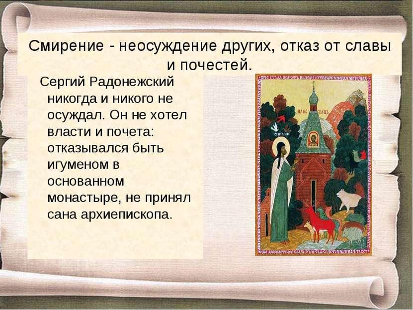 Смирение - неосуждение других, отказ от славы и почестей. Сергий Радонежский ...
