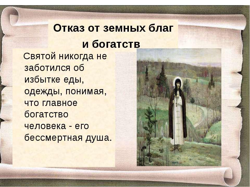 Отказ от земных благ и богатств Святой никогда не заботился об избытке еды, о...