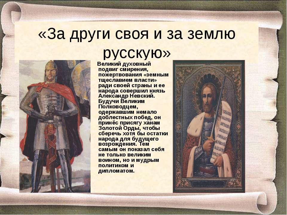 «За други своя и за землю русскую» Великий духовный подвиг смирения, пожертво...