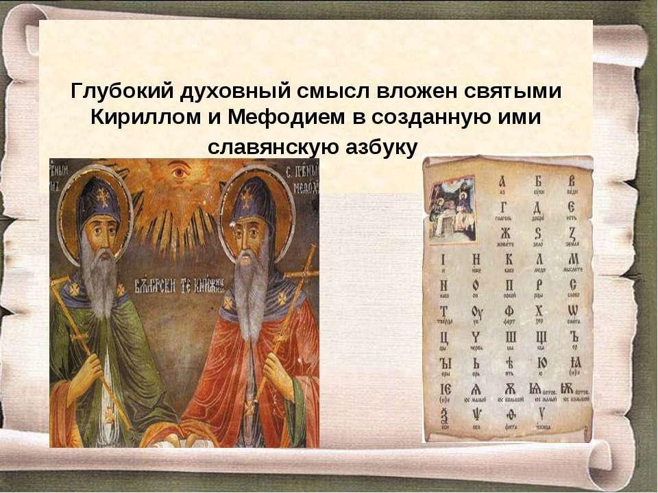 Глубокий духовный смысл вложен святыми Кириллом и Мефодием в созданную ими сл...