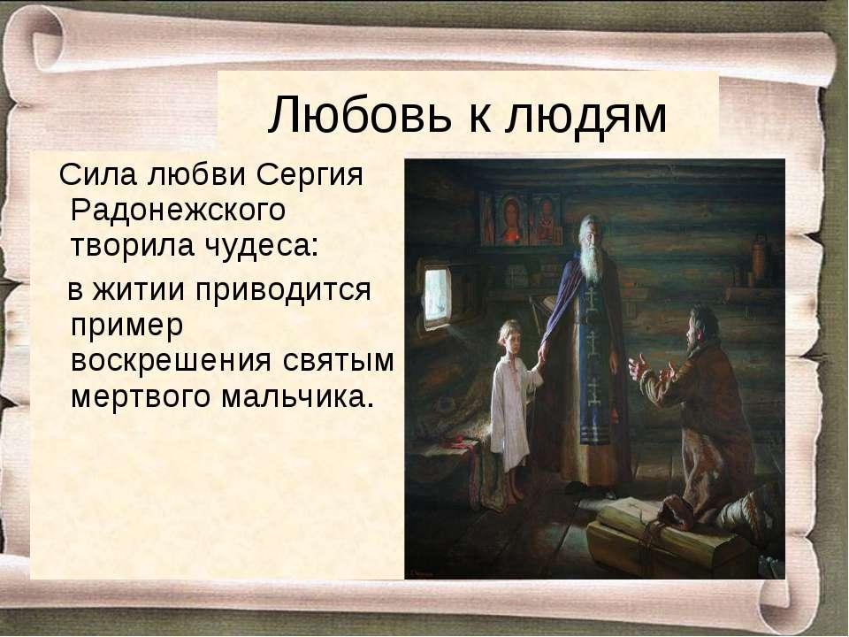 Любовь к людям Сила любви Сергия Радонежского творила чудеса: в житии приводи...