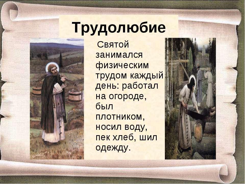 Трудолюбие Святой занимался физическим трудом каждый день: работал на огороде...