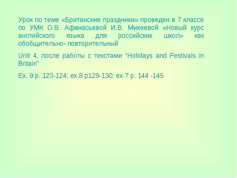 Урок по теме «Британские праздники» проведен в 7 классе по УМК О.В. Афанасьев...